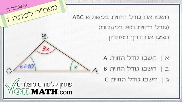 701-M03-2012-Q14-TH