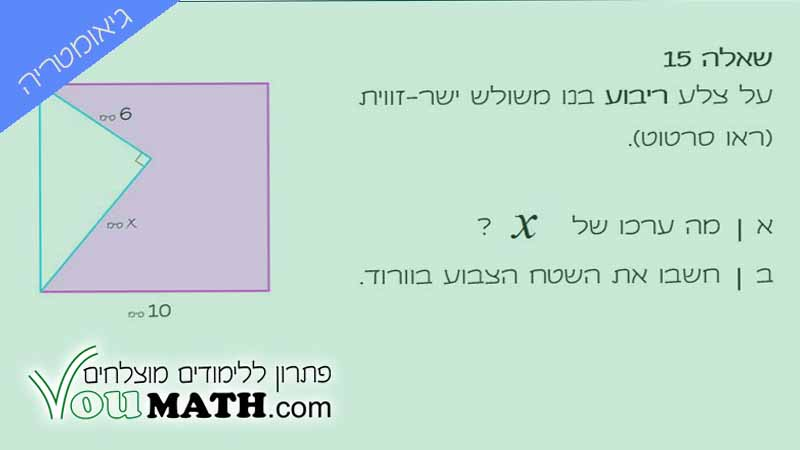 702 M02 2012 Q15 TH