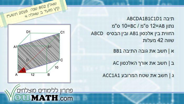 802-M01-Q04-2016-SUM-B-TH
