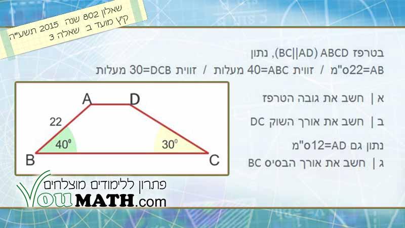802 M04 2015 SUMB Q03
