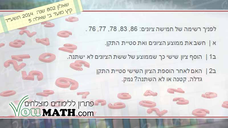 802 M08 2014 SUM B Q5 TH
