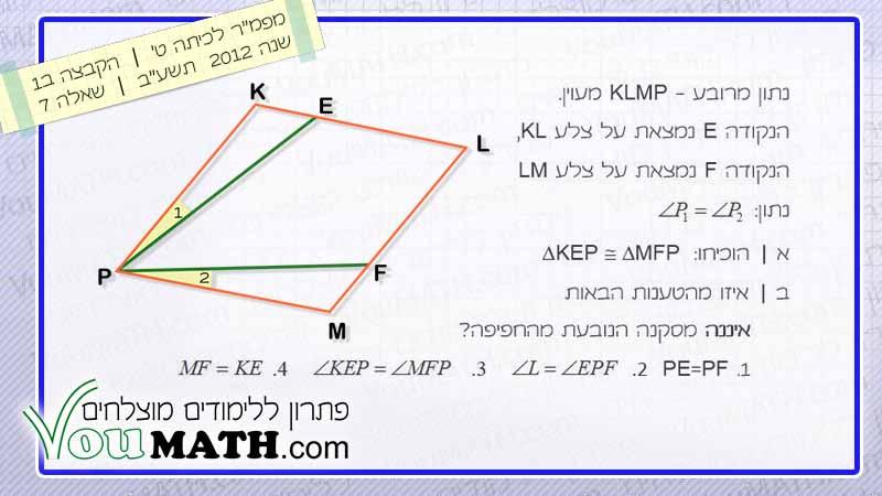 B-703-M07-2012-Q07 TH