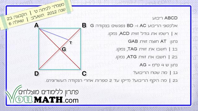 B-703-M08-2012-Q08-TH