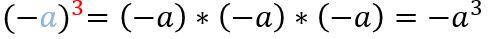 מספר שלילי בחזקה אי-זוגי - תוצאה שלילית