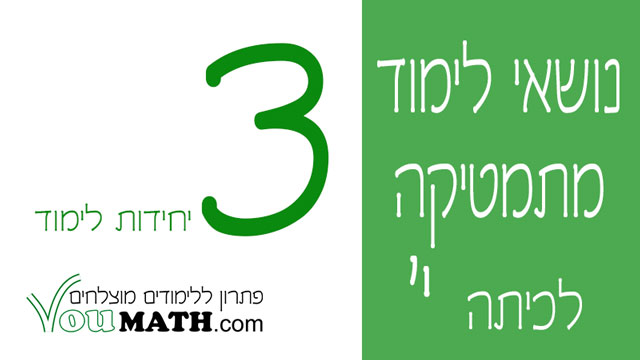 """מתמטיקה לכיתה י - 3 יח""""ל"""