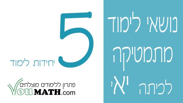 """מתמטיקה לכיתה יא - 5 יח""""ל"""