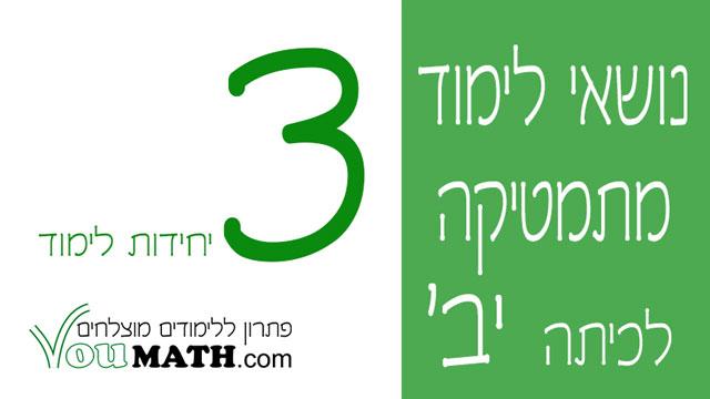 """מתמטיקה לכיתה יב - 3 יח""""ל"""