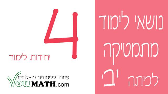 """מתמטיקה לכיתה יב - 4 יח""""ל"""