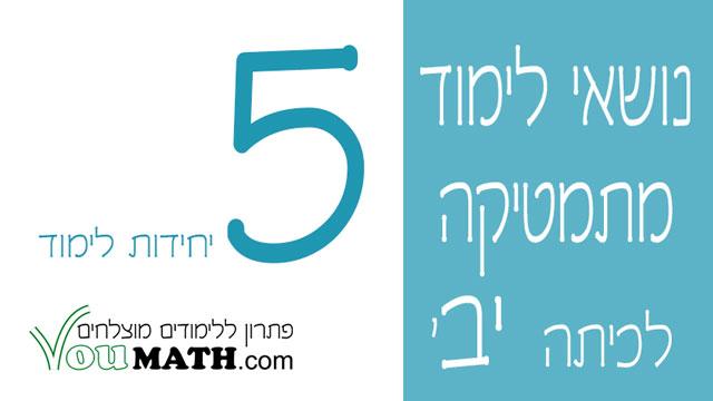 """מתמטיקה לכיתה יב - 5 יח""""ל"""